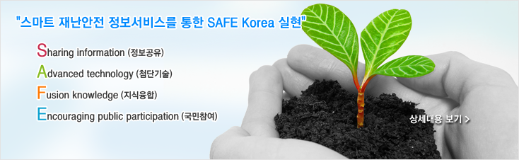 ����Ʈ �糭���� �������񽺸� ���� SAFE KOREA����/Sharing information (��������)/Advanced technology (÷�ܱ��)/Fusion knowledge (��������)/Encouraging public participation (������)